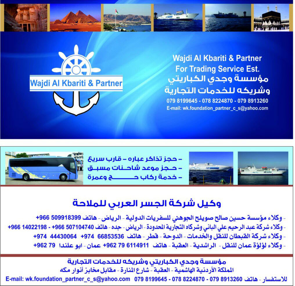 Wajdi Kabariti Establishment and a partner for commercial services ... Agent of Arab Bridge Shipping Company